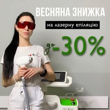 ЗНИЖКА ДО -30% НА ЛАЗЕРНУ