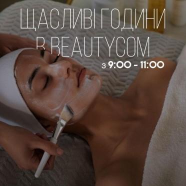 ЩАСЛИВІ ГОДИНИ В @beautycom